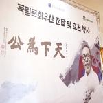 문화재 지킴이 13년차 스타벅스, 김구 선생 유물 전달ㅣSCS뉴스PICK
