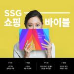 SSG닷컴, 창립 2주년 기념 릴레이 쇼핑축제