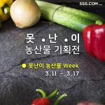 SSG닷컴, 생산자-소비자 잇는 '상생행사' 연다