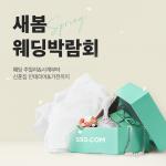 SSG닷컴, 온라인 '웨딩 박람회' 연다