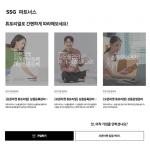 SSG닷컴, 오픈마켓 '개봉박두' 판매자 센터 '쓱 파트너스' 열었다