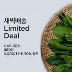 SSG닷컴, 새벽배송 할인 이벤트 연다