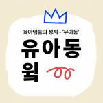 SSG닷컴, '유아동 전문관' 오픈해 맞춤형 쇼핑 제안한다