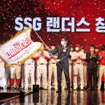 "[MBC] SSG 랜더스 공식 창단…""가을 야구할 강한 느낌"""