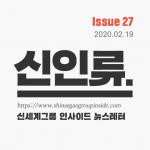 Vol.27 신세계백화점이 2.0 풀체인지를? 왜?