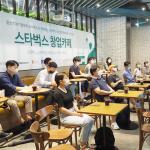 스타벅스 '창업카페 오프닝데이' 개최