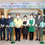 스타벅스, 재능기부 카페 11호점 오픈