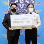 신세계면세점, 서울 중부소방서에 '소방관 방화복 전용 세탁기' 기증
