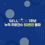 신세계아이앤씨, 쇼핑몰 통합관리 서비스 '셀픽' 1주년… 누적 주문건수 50만건 돌파