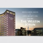 신세계TV쇼핑, '21년 봄 스페셜 숙박 패키지 : 웨스틴 조선 서울, 최대 20만원 식음료 할인권 혜택'
