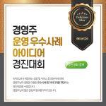 이마트24, 경영주 아이디어경진대회 개회