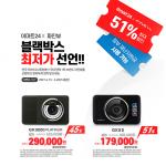 이마트24, 반값 블랙박스 예약 판매! 출장설치 포함 최저가 도전!