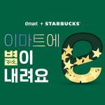이마트+스타벅스 콜라보 우산 증정 이벤트 개시