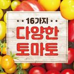이마트 이색 토마토 매출, 전통 토마토 넘어섰다