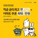 이마트 X KB국민은행 쇼핑과 적금 연계한 '이마트 국민 적금' 출시