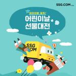 SSG닷컴 '어린이날 선물대전' 연다