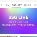 [머니투데이] SSG닷컴 '쓱라이브' 통해 라방 '질적' 강화 나선다
