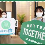 스타벅스 Better Together, 지속가능한 사회 만들기 프로젝트ㅣSCS뉴스PICK