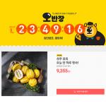 SSG닷컴, '오반장' 캐릭터 효과 '톡톡'