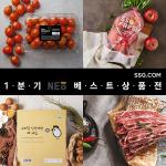 SSG닷컴, '1분기 네오 베스트 상품전'… 최대 50% 할인