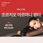 글로벌 뷰티 브랜드 '데뷔 무대' 된 SSG닷컴 라이브커머스