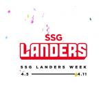 SSG닷컴, '랜더스 위크'로 야구 행사 열기 이어간다