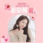 SSG닷컴, '명품 화장품 스프링 페스타' 연다