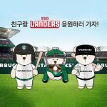 스타벅스, 인천 SSG 랜더스필드에서 커피 향 가득한 스타벅스 네이밍 이벤트 개최