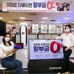 이마트, '이워드' 역대 최다 행사상품 준비!