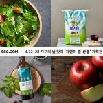 SSG닷컴, 지구의 날 맞아 친환경 상품 기획전