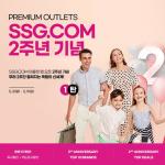 신세계사이먼, 'SSG닷컴 프리미엄 아울렛관' 2주년 기념 프로모션 진행
