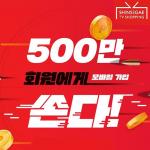 신세계TV쇼핑, 모바일 회원 500만 명 돌파 기념 고객 감사 프로모션 진행