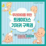 트레이더스, 영유아 가정 대표 생필품 '기저귀 구독권' 판매