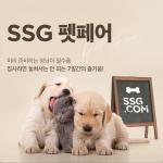 SSG닷컴, '펫 페어'에서 특가상품 제안