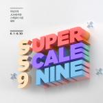 SSG닷컴, 한 달 내내 '초대형 쇼핑 축제'
