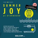 SSG닷컴, '스타벅스 쿨러' 등 단독 상품 판매