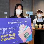 스타벅스, 대고객 음료 개발 참여 이벤트 'YES or NO 프라푸치노' 전개