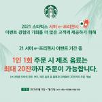 스타벅스, 여름 e-프리퀀시 이벤트 기간에 1회 음료 주문 최대 20잔으로 제한 운영