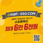 이마트XSSG닷컴, '통합 프로모션' 온·오프라인 동시 이용 고객 꽉 붙든다!