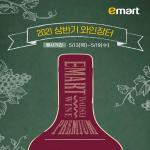 이마트, 역대 최대 규모 와인장터 개최