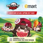 이마트, '컴프야2021' 손 잡고 공동 마케팅 나서
