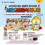 이마트24, 희망급식 바우처 고객 모시기 팔 걷어!