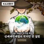 신세계免 가상 캐릭터 심삿갖,친환경 캠페인 나서다!
