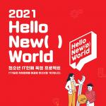 신세계아이앤씨, 청소년 해커톤대회 '헬로 뉴 월드(Hello New( )World)' 참가자 모집