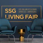 SSG닷컴, 200억 규모 '리빙페어' 연다