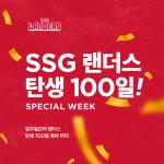 SSG닷컴, SSG랜더스 탄생 100일 앞두고 스페셜위크 연다