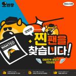 """SSG닷컴, """"'오반장' 굿즈 나온다"""" 캐릭터 마케팅 '승부수'"""