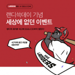 SSG닷컴, 야구에 '쓱며들다' 공효진 시구부터 '랜디쓱데이'까지