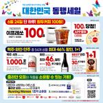 이마트24, 대한민국 동행세일 참여! 원두커피 100원, 팝아트 지분 경품… 파격/이색 이벤트!