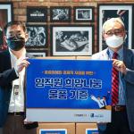 이마트24, '환경의 날' 맞아 자원 순환 활동!